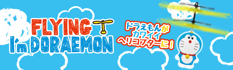 FLYING I'm DORAEMON